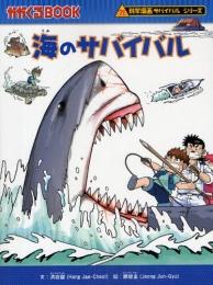 【書籍】海のサバイバル
