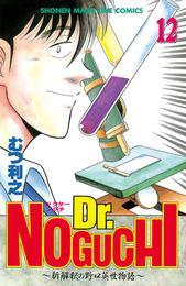 Dr.NOGUCHI(12) 漫画