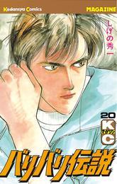 バリバリ伝説(20) 漫画