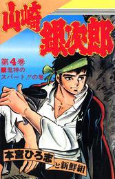 山崎銀次郎 第4巻 漫画