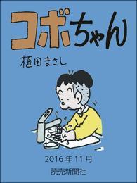 コボちゃん 2016年11月 漫画