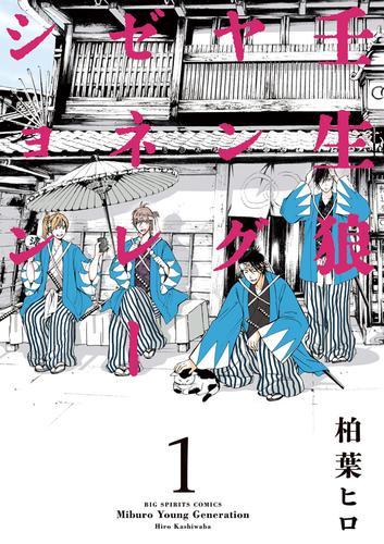 壬生狼ヤングゼネレーション 漫画