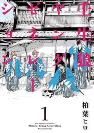 壬生狼ヤングゼネレーション(1) 漫画