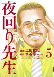 夜回り先生(5) 漫画
