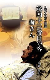 えびす亭百人物語 第四十三番目の客 梅さん 漫画