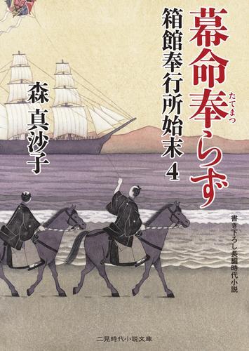 箱館奉行所始末4 幕命奉らず 漫画
