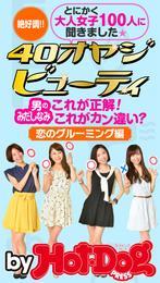 バイホットドッグプレス 40オヤジビューティー 恋のグルーミング編 2014年 9/12号 漫画