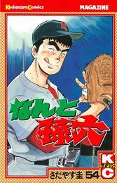 なんと孫六(54) 漫画