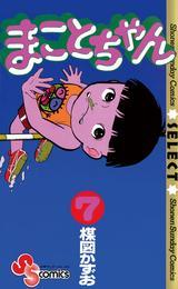 まことちゃん〔セレクト〕(7) 漫画