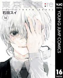東京喰種トーキョーグール:re 16 冊セット 全巻