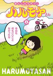 ハルモヤさん 1巻 漫画