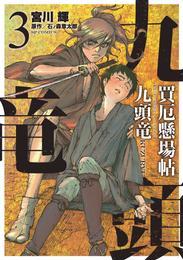 買厄懸場帖 九頭竜KUZURYU (3) 漫画