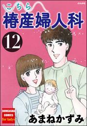 こちら椿産婦人科 12 漫画