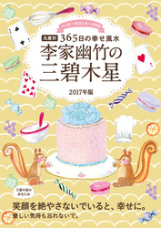 2017年版 李家幽竹の三碧木星 漫画