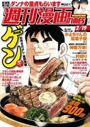週刊漫画TIMES 2021年2/19号