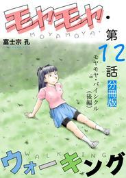 モヤモヤ・ウォーキング 分冊版 第12話 モヤモヤ・バイシクル(後編)