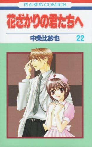 花ざかりの君たちへ (1-23巻 全巻) 漫画