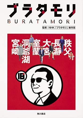 【書籍】ブラタモリ セット 漫画