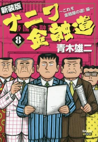 新装版ナニワ金融道 (1-8巻 全巻) 漫画