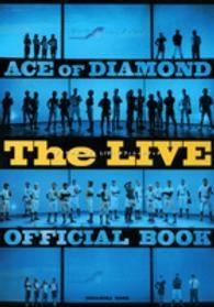 【書籍】ダイヤのA The LIVE オフィシャルブック 漫画