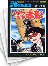 【中古】仮面の忍者 赤影 (1-3巻) 漫画