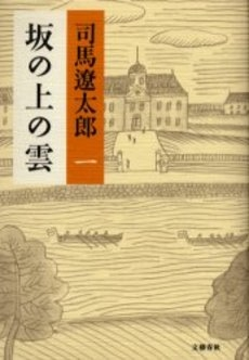 【書籍】坂の上の雲 [新装版] 漫画