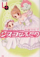 シスコなふたり (1-4巻 全巻) 漫画