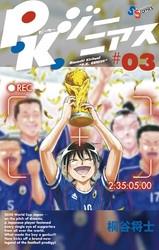 P.K.ジーニアス 3 冊セット全巻 漫画