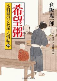 希望粥 小料理のどか屋 人情帖10 漫画