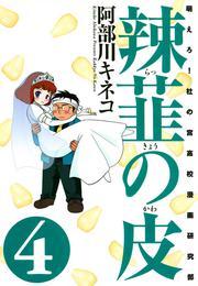 辣韮の皮 4巻 漫画