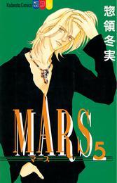 MARS(5) 漫画