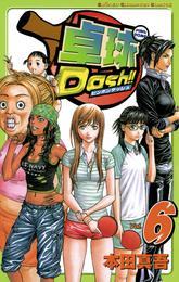 卓球Dash!! Vol.6 漫画