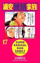 浦安鉄筋家族(17) 漫画
