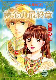 アナトゥール星伝(20) 黄金の最終章 漫画