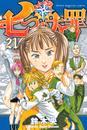 七つの大罪(21) 漫画