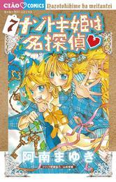 ナゾトキ姫は名探偵(7) 漫画