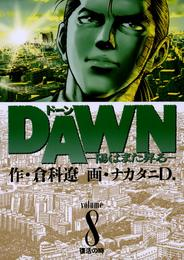 DAWN(ドーン)(8) 漫画