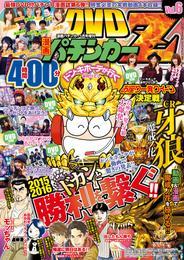 漫画パチンカー 2016年 01月号増刊「DVD漫画パチンカーZ Vol.6」 漫画