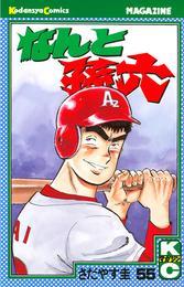 なんと孫六(55) 漫画