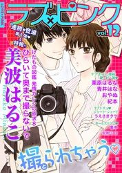 ラブ×ピンク 撮られちゃう Vol.12 【電子限定シリーズ】 漫画