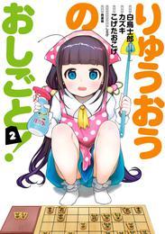 りゅうおうのおしごと! 2巻 漫画