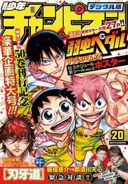 週刊少年チャンピオン2017年20号 漫画