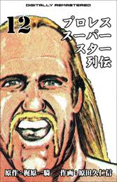 プロレススーパースター列伝【デジタルリマスター】 12 漫画