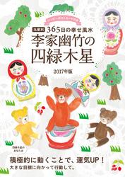 2017年版 李家幽竹の四緑木星 漫画