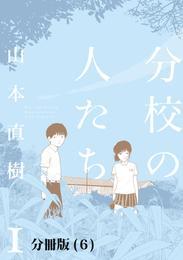 分校の人たち 1 【分冊版 6 】 漫画