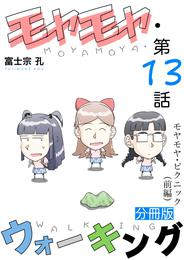 モヤモヤ・ウォーキング 分冊版 第13話 モヤモヤ・ピクニック(前編)