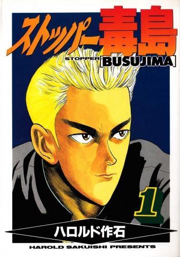 ストッパー毒島 (1-12巻 全巻) 漫画
