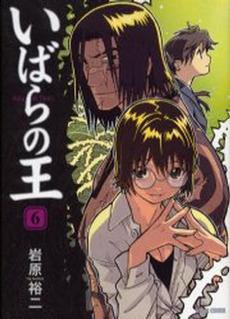 いばらの王 (1-6巻 全巻) 漫画