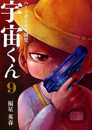 ハードボイルド園児 宇宙くん (1-7巻 最新刊)