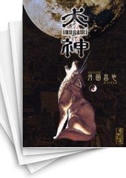 【中古】犬神 [文庫版] (1-7巻 全巻)  漫画